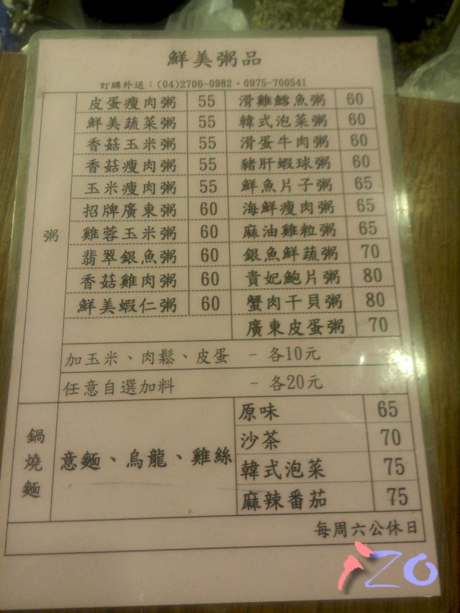 鮮美粥品 (3)