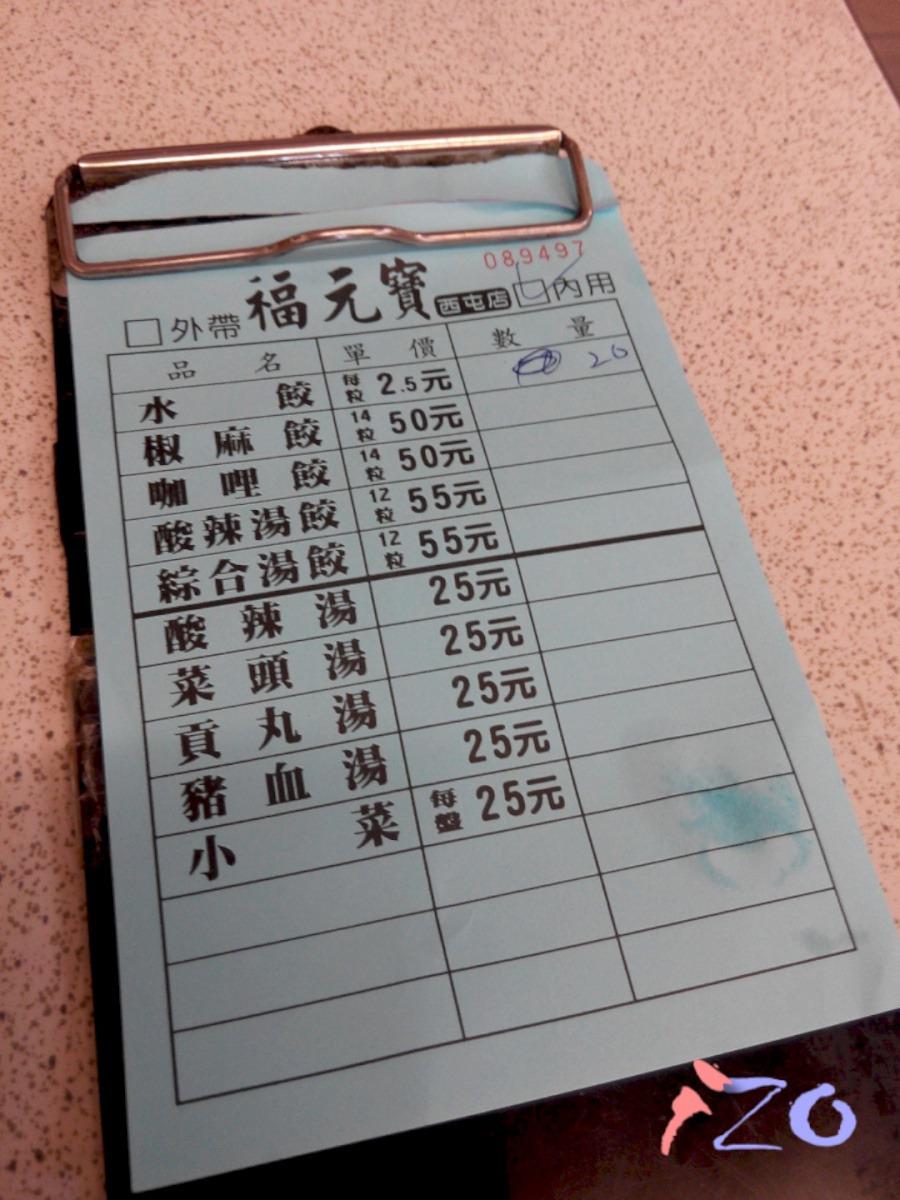 fuyuanbao (2)
