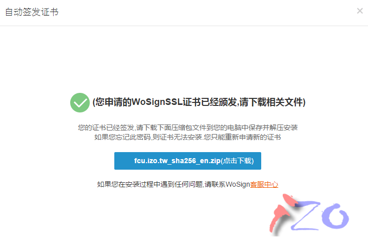 wosign-free-ssl (5)